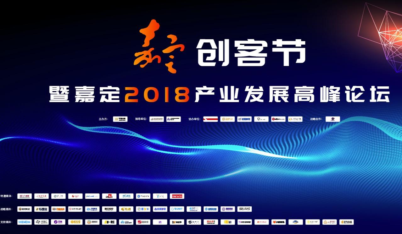 创客节-暨嘉定2018产业发展高峰论坛