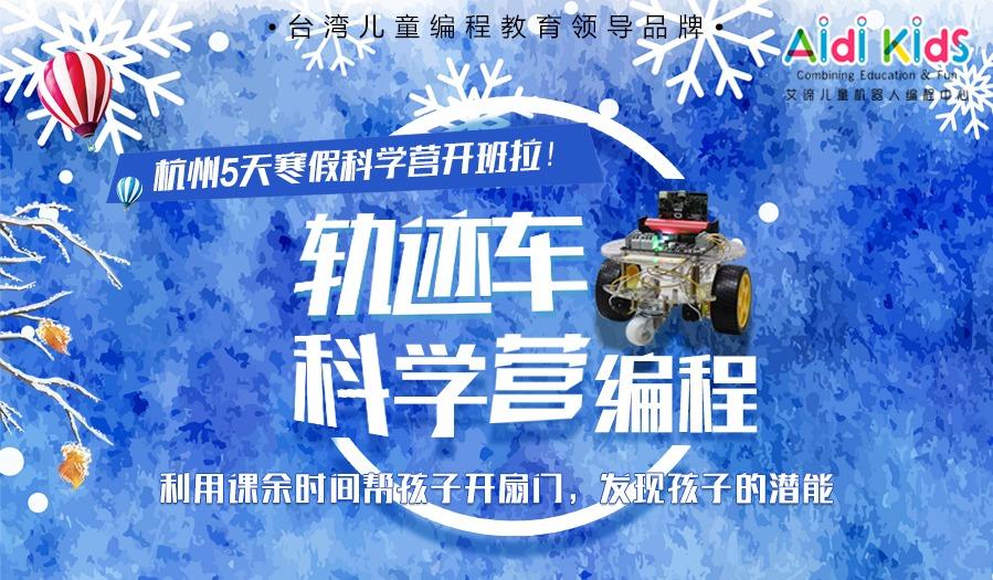 杭州 寒假五天编程科学营开班了!!