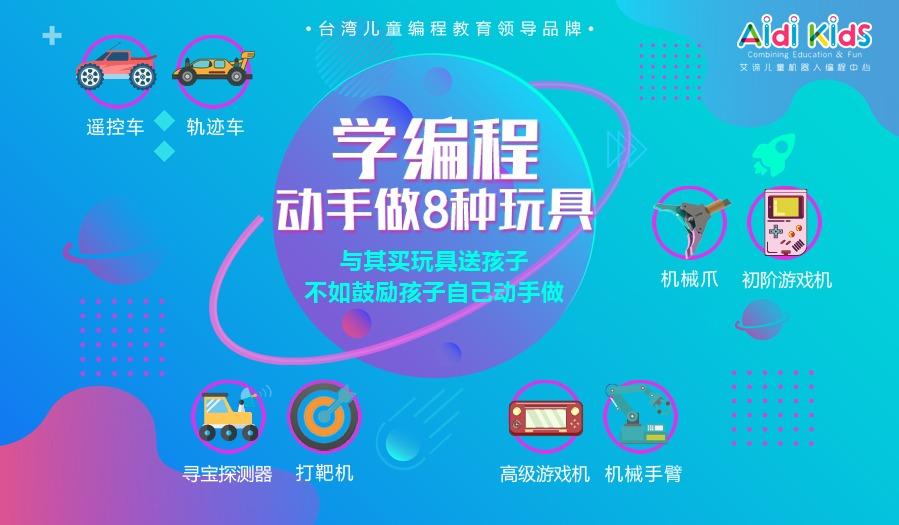 台湾艾谛编程:学编程动手做8种玩具
