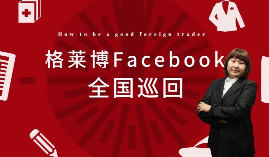 B2B+B2C+外贸人--如何利用Facebook引爆订单