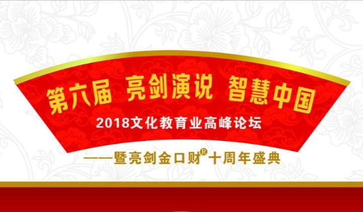 文化教育业高峰论坛/ 暨第六届 亮剑演说-智慧中国 年度盛典