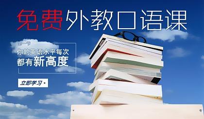 【惠州英语口语体验课】免费学英语 自我提升杠杠的!