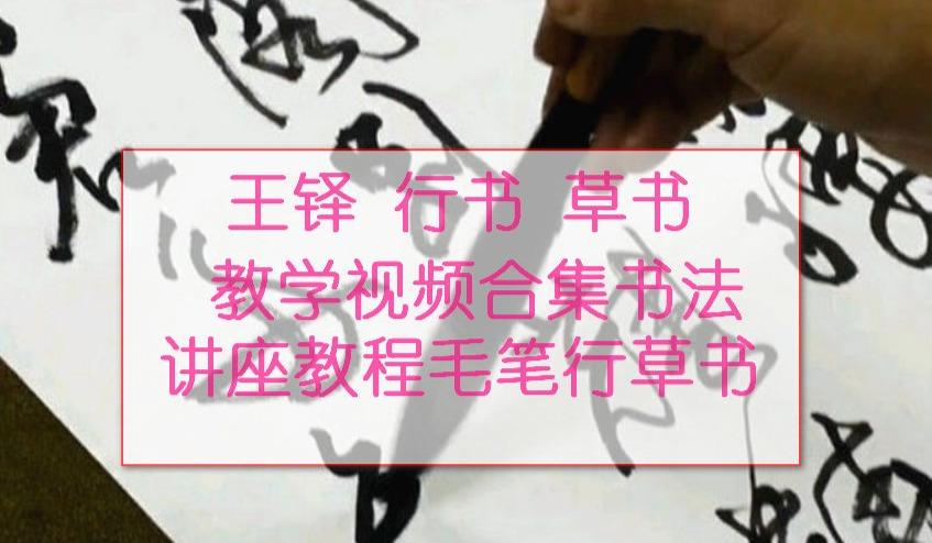 王铎 行书 草书 教学视频合集 书法讲座教程 毛笔行草书 初学者基础入门