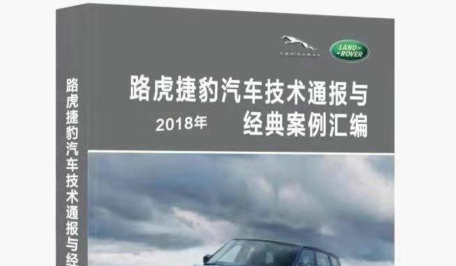 新书分享:路虎捷豹汽车技术通报与经典案例汇编