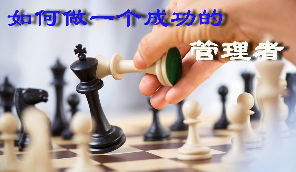 济宁企业内训课程《如何做一个成功的管理者》 (进驻企业内训)