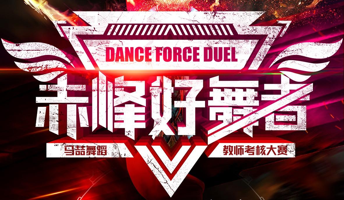 第五届赤峰好舞者门票开放通道