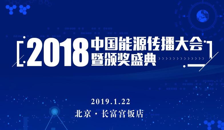 2018中国能源传播大会