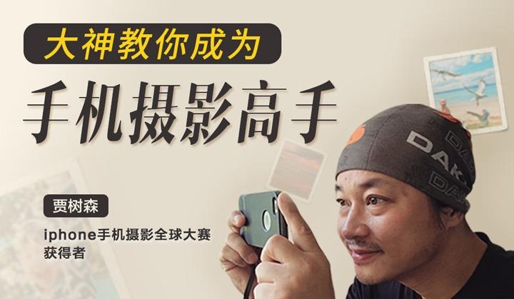 墙裂推荐丨马云、薛之谦都找他拍片,40个摄影小技巧,让你用手机拍出大片感