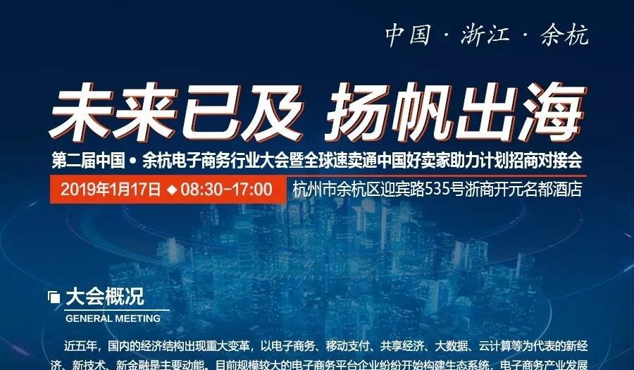 第二届中国余杭电子商务行业大会暨全球速卖通中国好卖家助力计划招商对接会
