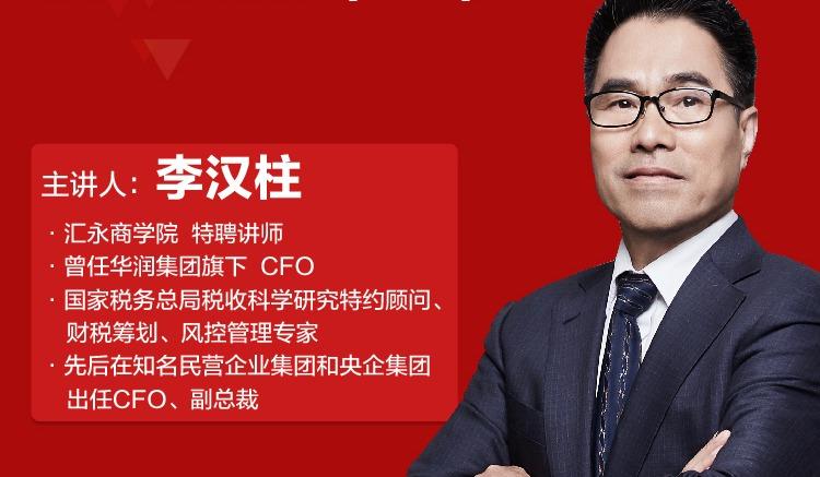 报名|新形势下安全降税的黄金法则(三)之公司如何应对2019年社税新政