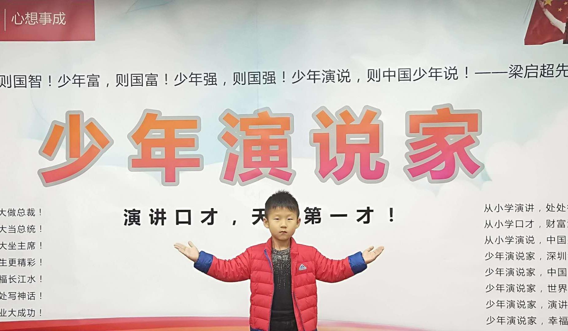 深圳暑假《全国少年演说家109期(深圳)特训营》7月20—26日