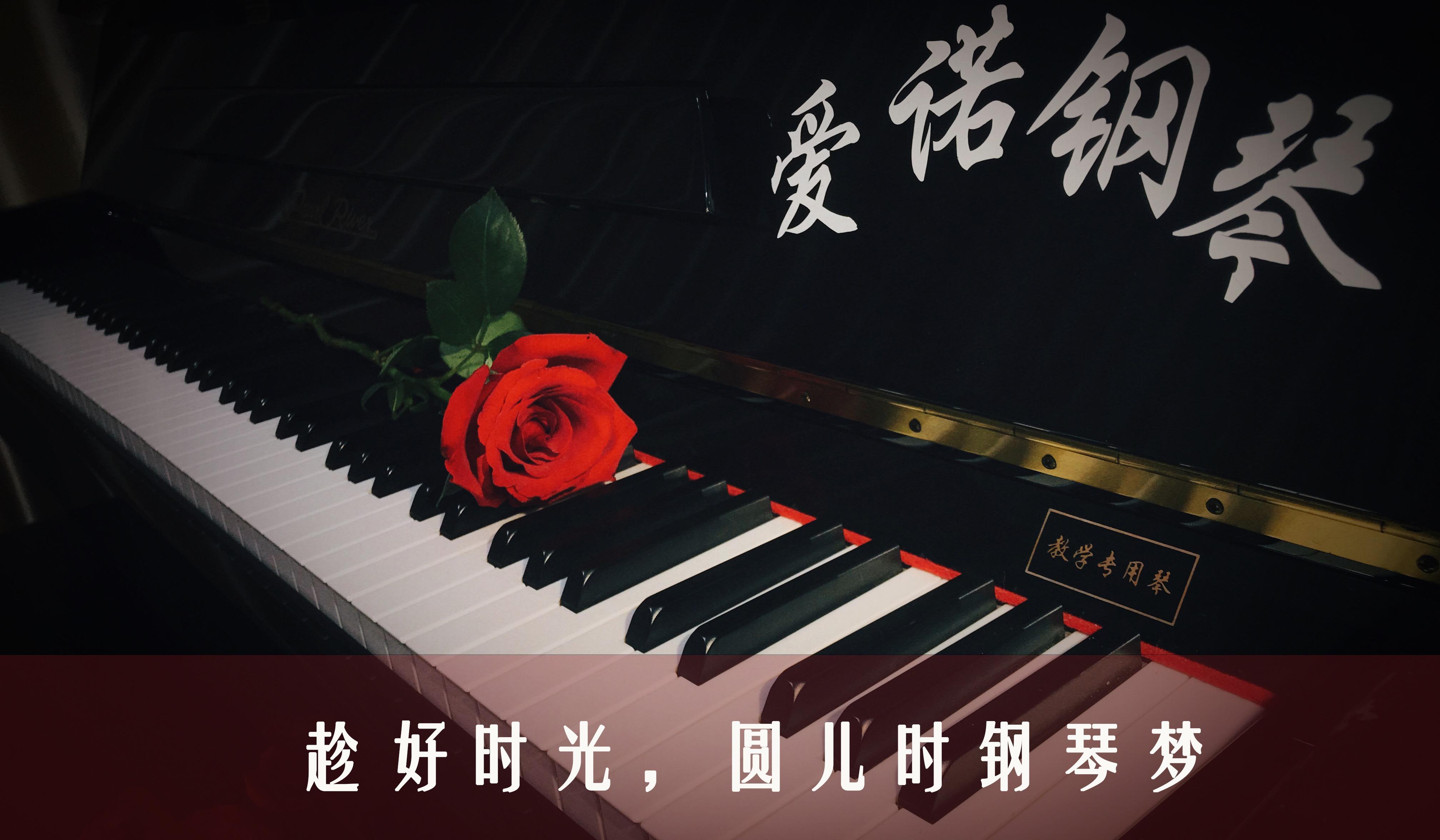 0基础?没关系,一节课便让你双手弹钢琴!