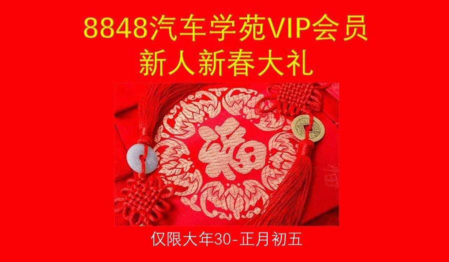 8848汽车学苑年费VIP会员新人新春送书送福利(大年30-正月初5)