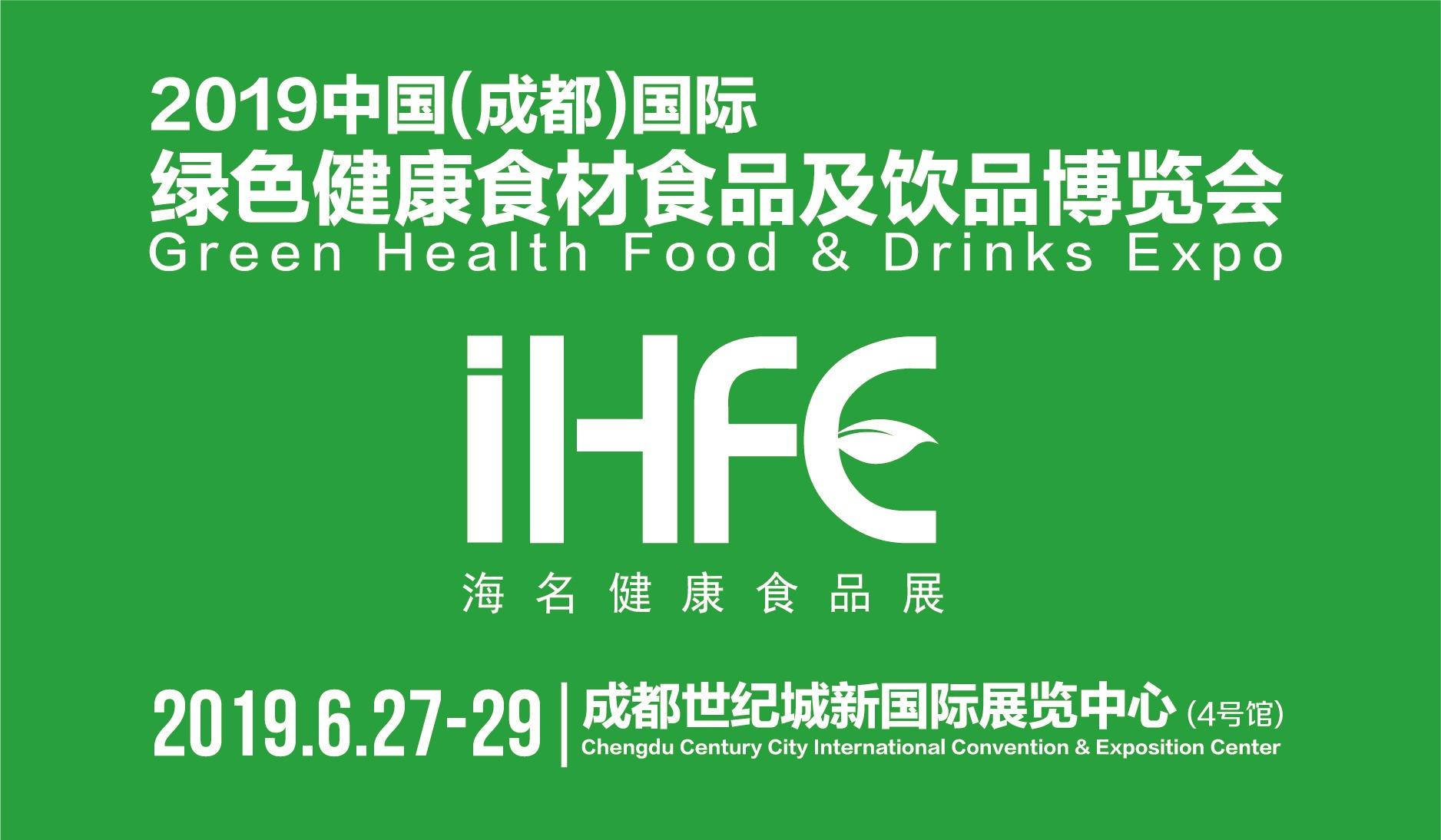2019中国(成都)绿色健康食材食品及饮品博览会