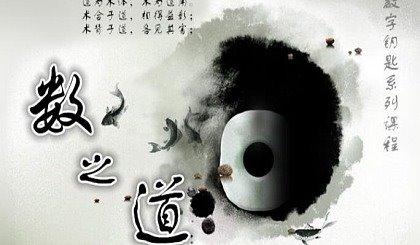 2月27—28日 《数之道》正式课程(深圳站) 开启生命能量之门!