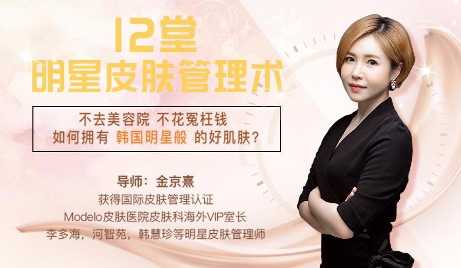 李多海、韩慧珍等韩国知名艺人皮肤管理顾问:12节课教你轻松养出水光素颜肌