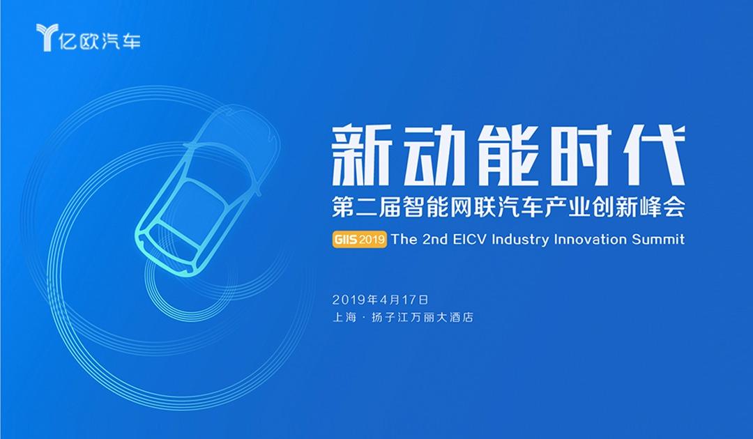 新动能时代·第二届智能网联汽车产业创新峰会