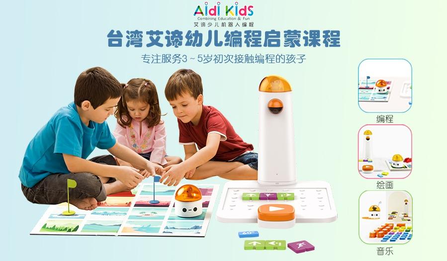 AIDI KIDS 台湾艾谛幼儿编程启蒙课程
