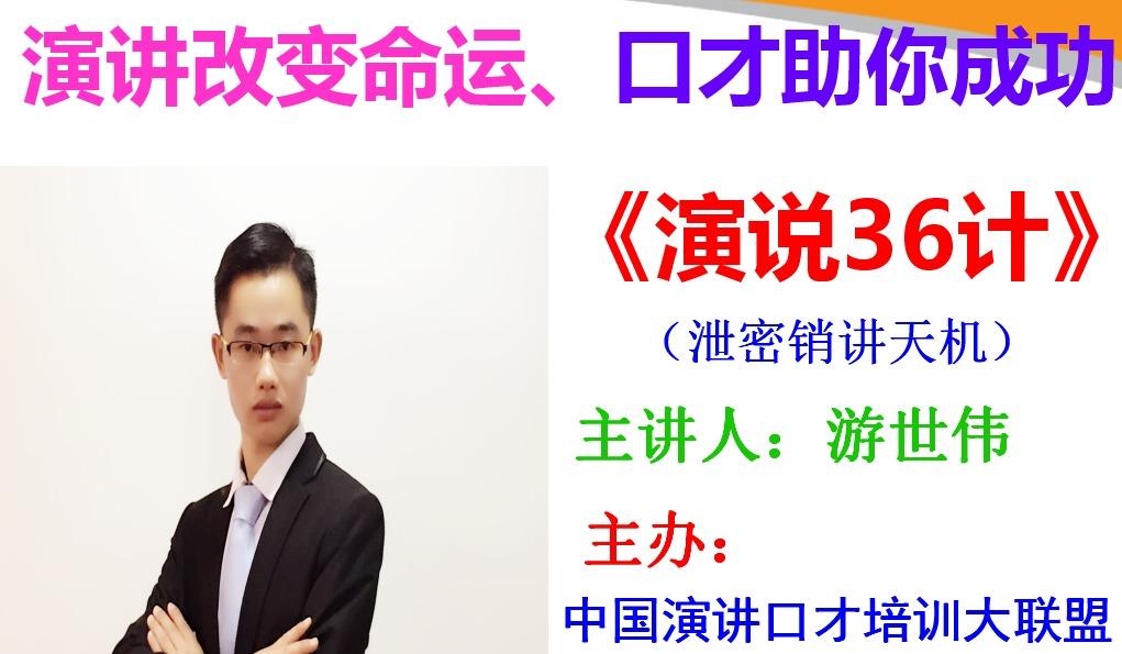 特大好消息!深圳公益演讲口才课!每晚7:00—9:30 仅限前10位!