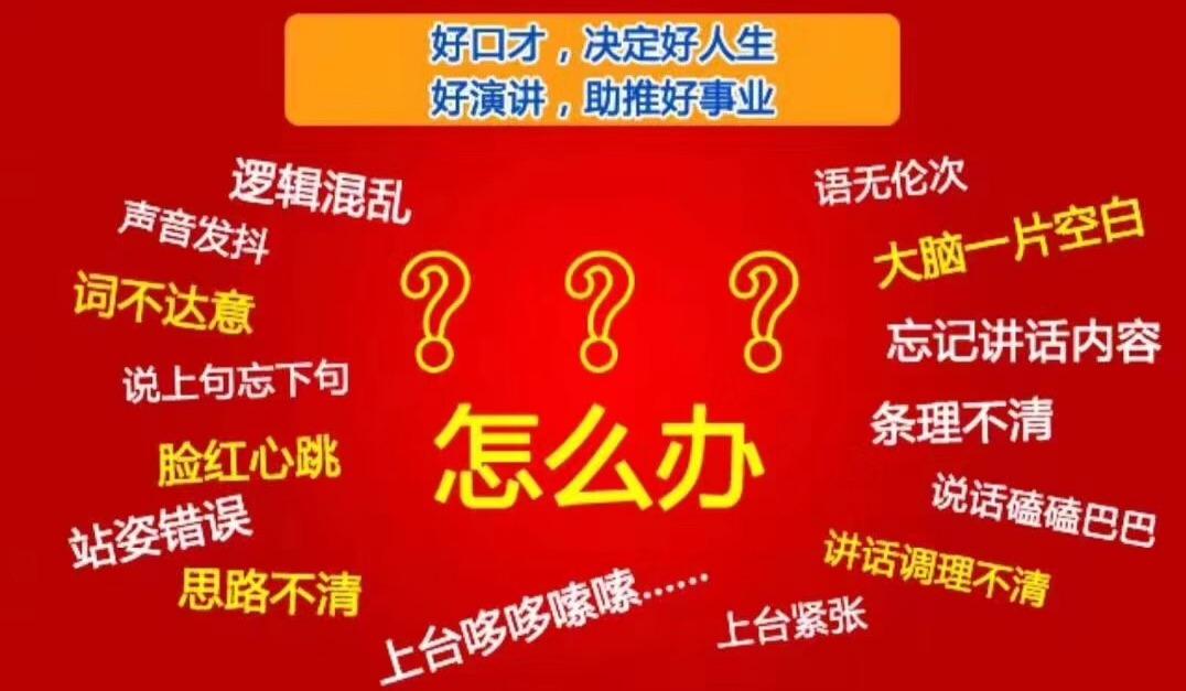 深圳公益演讲口才课!龙华民治,每晚7:00—9:30 仅限前10位!