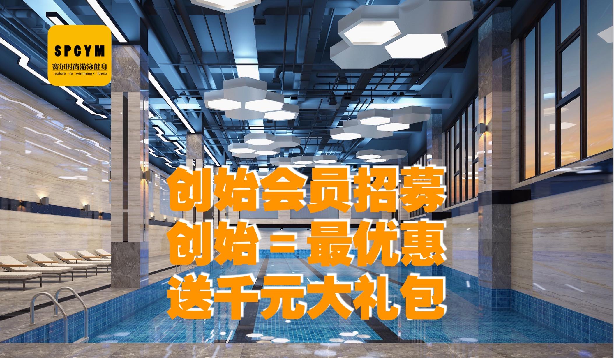 赛尔时尚游泳健身·大方店创始会员招募,6折优惠!送千元大礼包!