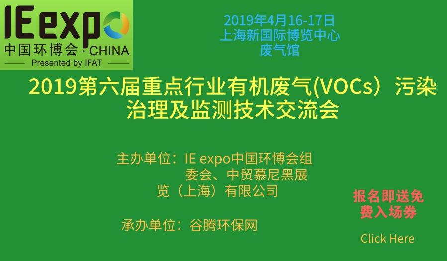 2019第六届重点行业有机废气(VOCs)污染治理及监测技术交流会(N5馆内)