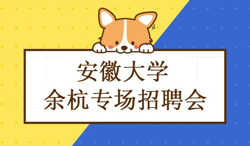 安徽大学-余杭专场招聘会(3月23日)