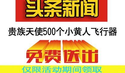 大亚湾澳头贵族天使春季豪礼大放送500个小黄人飞行器免费送!!!