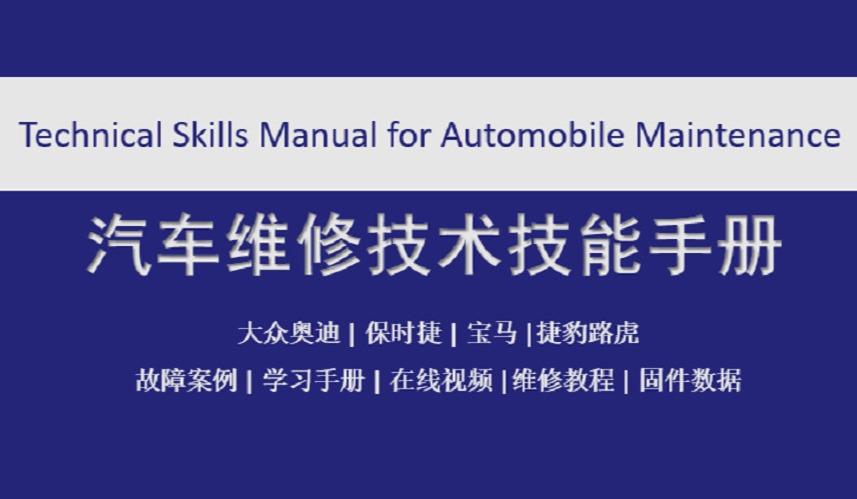 8848汽车学苑年费VIP会员在线报名,报名就送《汽车维修技术技能手册》