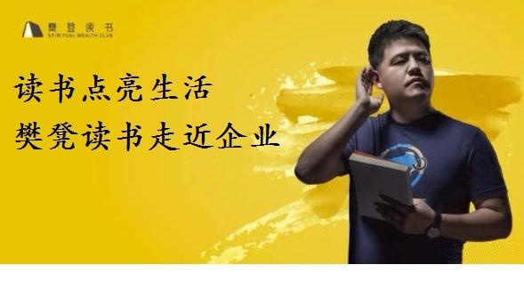 樊登读书【一书一课】送课进企业,免费帮助企业组织一场读书活动