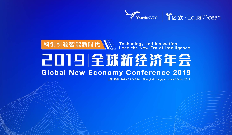 【福利特惠】 2019全球新经济年会-亿欧