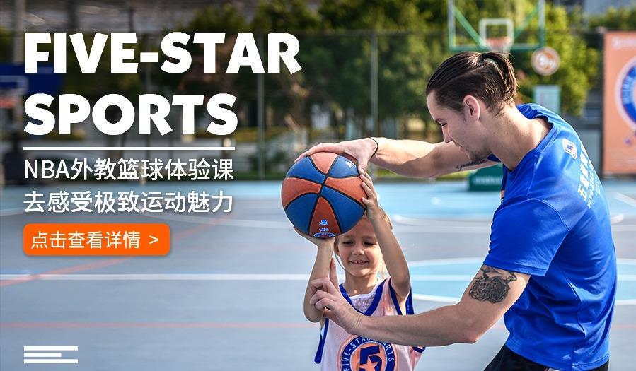 【成都多区域自选】4岁以上的外教英语篮球训练营体验课