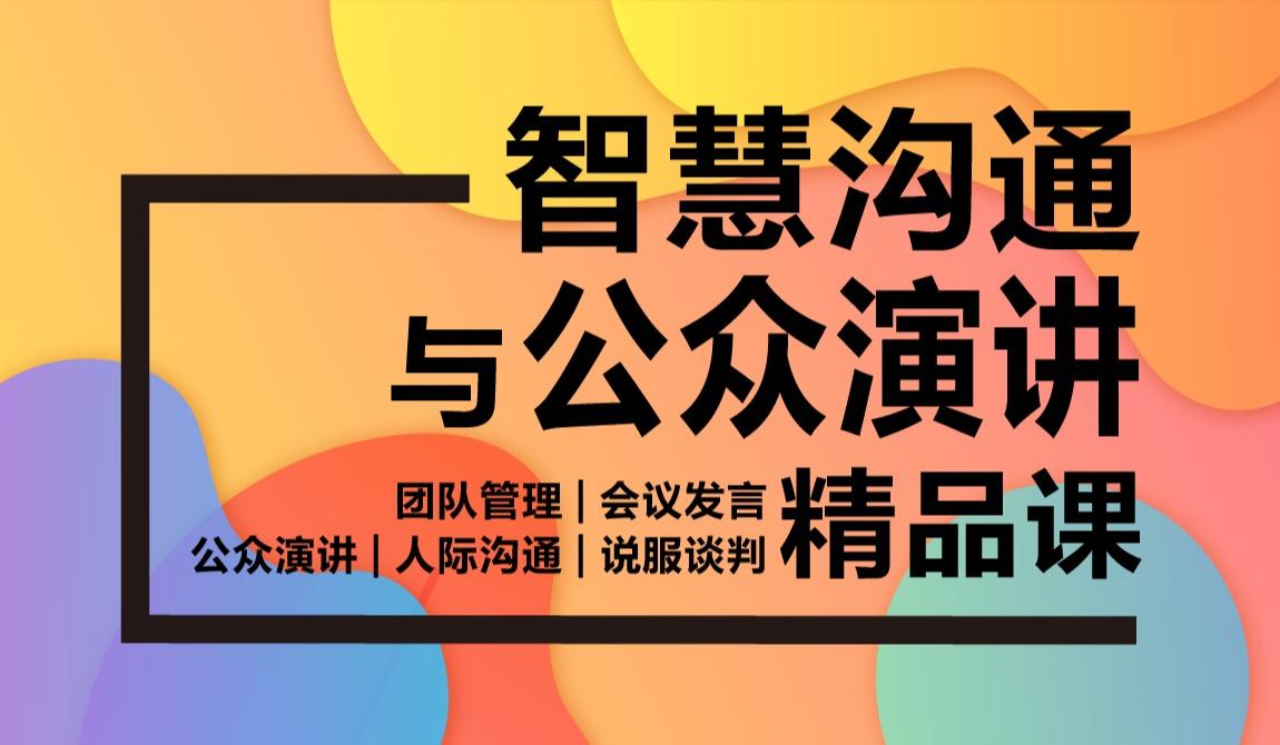 【重庆】人际沟通与演讲口才培训课程