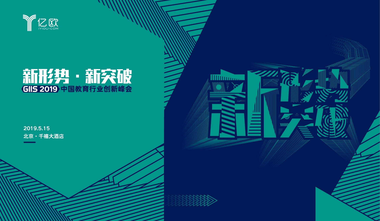 新形势·新突破 GIIS2019中国教育行业创新峰会