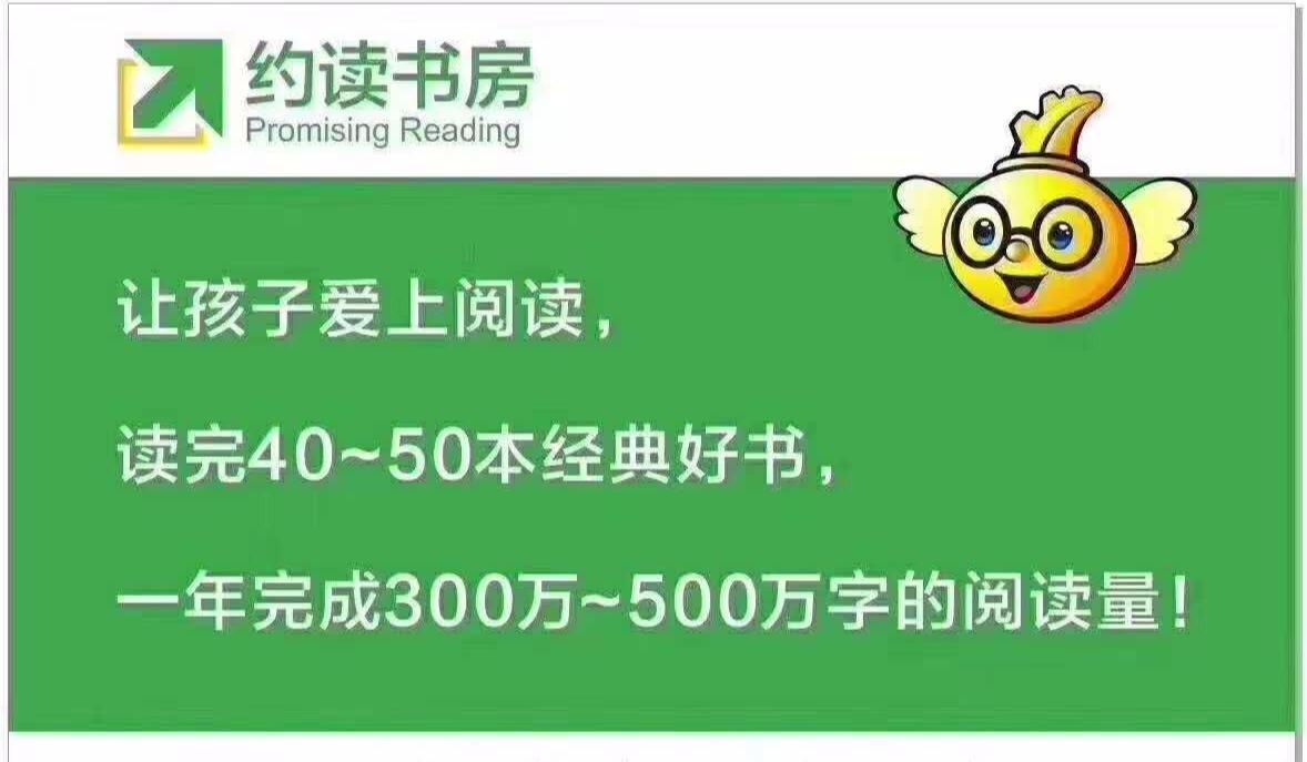 约读书房免费公益讲座——不爱阅读的孩子缺少什么?