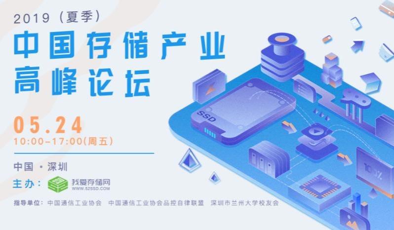 2019(夏季)中国存储产业高峰论坛
