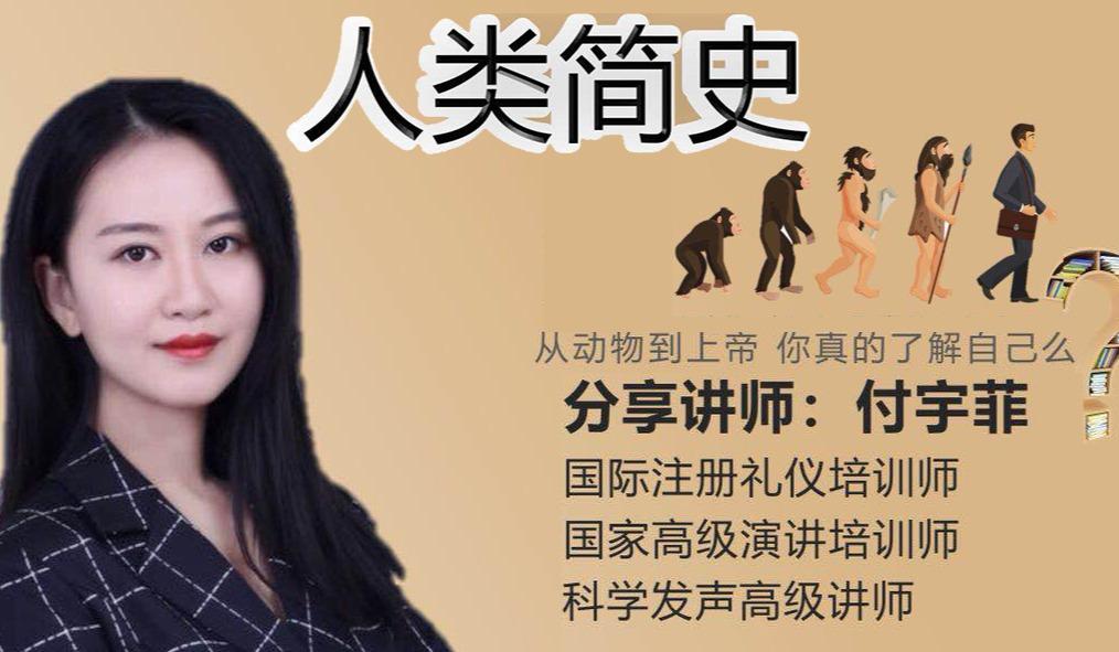 樊登读书会新励成分会线下分享——《人类简史》人生必读!