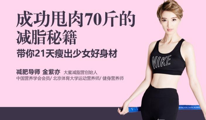 每天吃5顿的减肥法!21天轻松瘦出少女身材!众明星大咖推荐