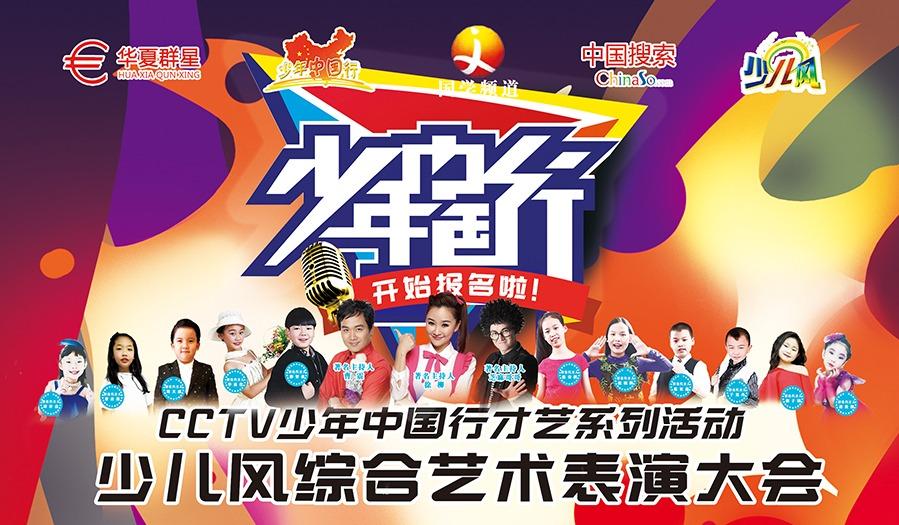 CCTV少年中国行才艺系列少儿风综合艺术表演大会湖南区开始报名啦!
