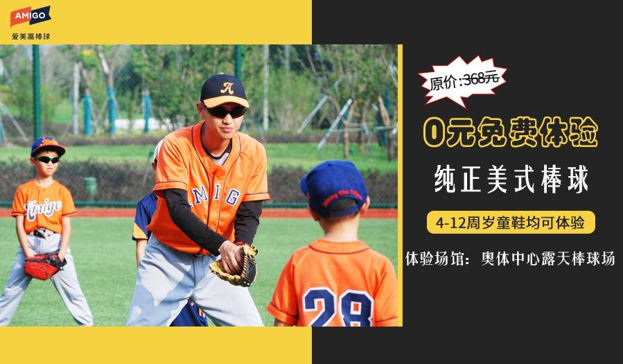 青少年体育界爱马仕落地奥体中心!免费棒球名额即刻获取!