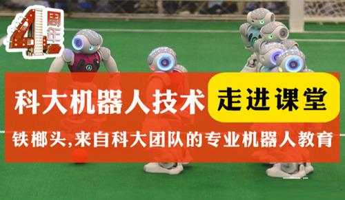 铁榔头机器人【寒假冬令营】——预付订金,立享优惠