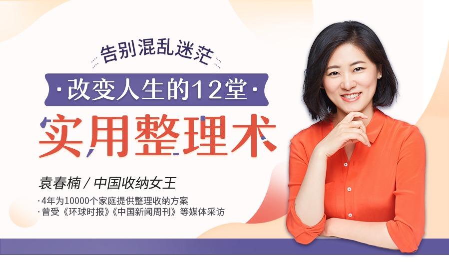 中国收纳女王袁春楠带你告别混乱迷茫:改变人生的12堂实用整理术
