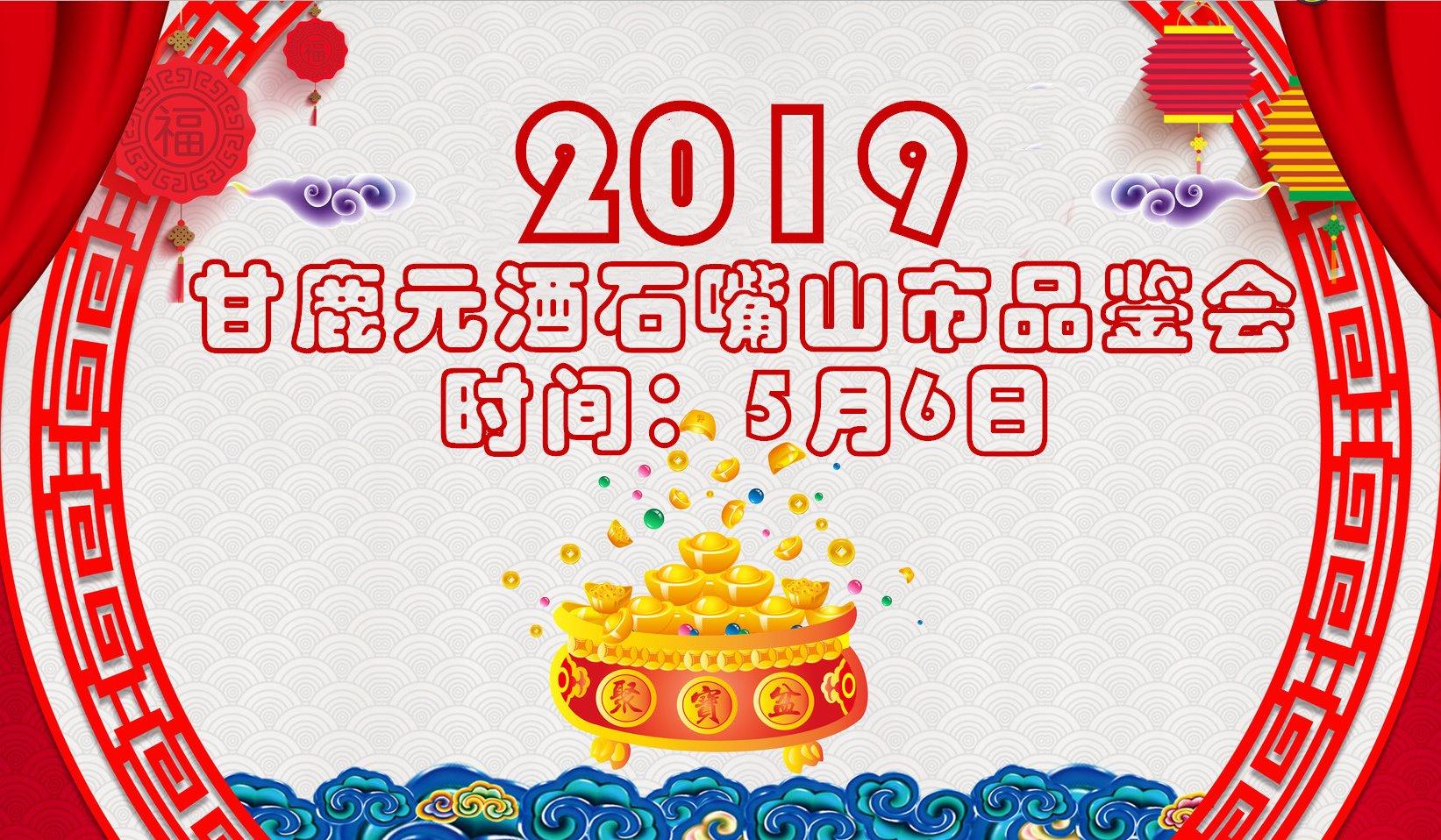 5月6日举办甘鹿元酒石嘴山市品鉴会