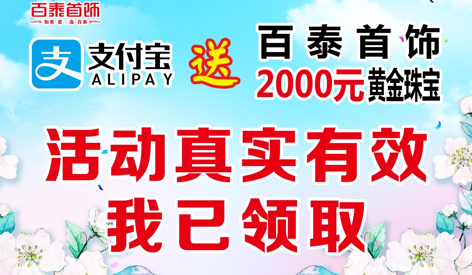 【百泰首饰】限量免费领最❤高2000元黄金珠宝首饰~先到先得~赶快报名!