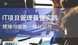 关于举办大型IT项目管理最佳实践 培训班的通知