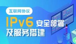 关于举办互联网协议IPv6 规模部署及服务搭建 高级培训班的通知