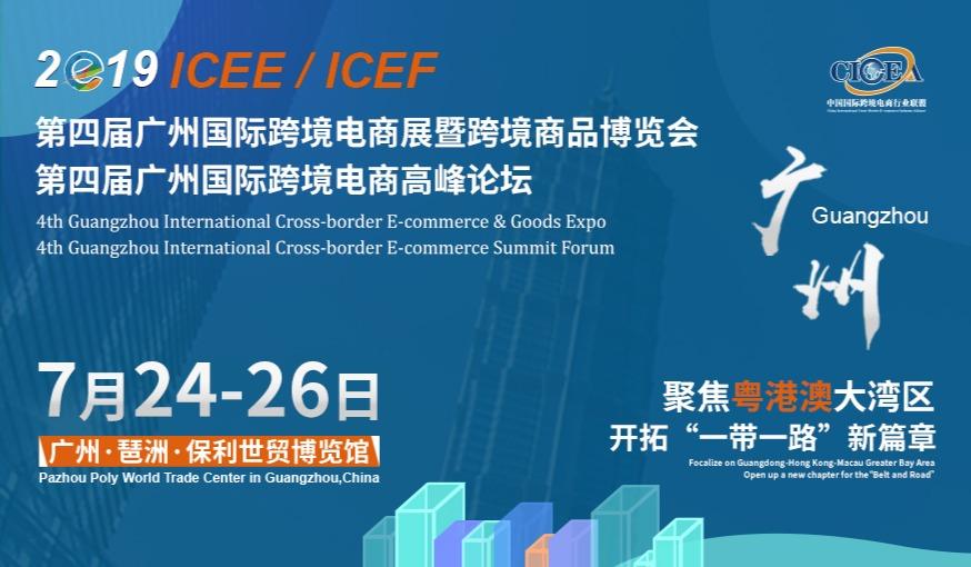 2019第四届ICEE/ICEF中国(广州)国际跨境电商展暨高峰论坛