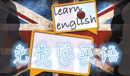 免费英语活动:为您的英语学习提供大量交流练习的机会(西安)