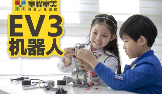 0元抢购价值388元的EV3机器人课程!(天津6家门店 可就近选择)