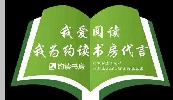 让孩子轻松爱上阅读!涿州约读书房两校区暑假阅读体验课火热预定中!